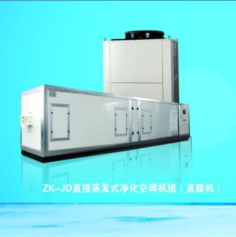 组合式直接蒸发净化空调机组